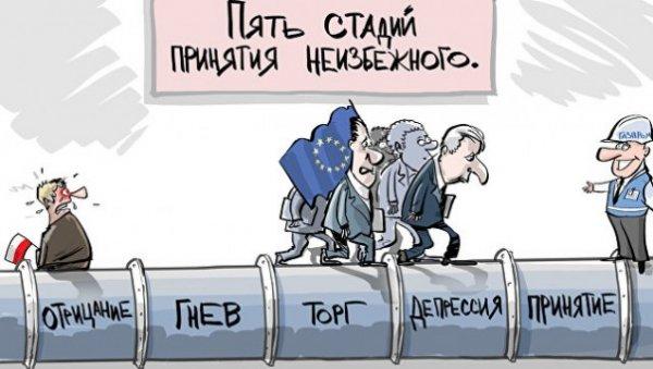 «Газпром» увел Европу от деспотичной Америки