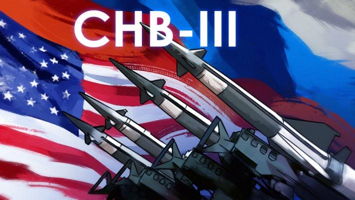 Сохранение СНВ-III выгодно России и США
